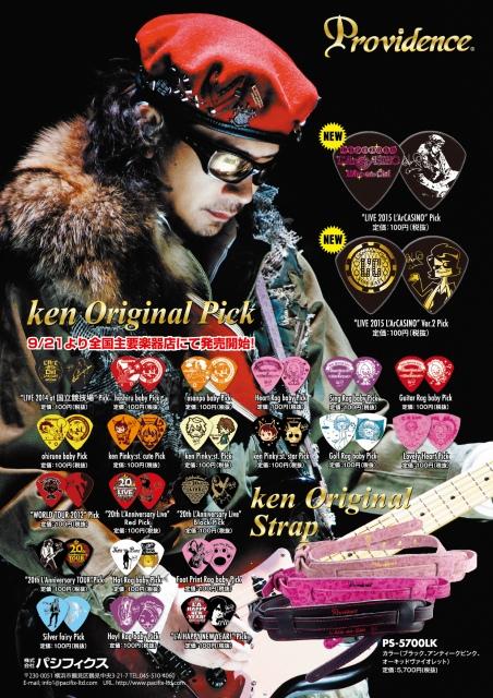 ken pick 2015.09.21発売