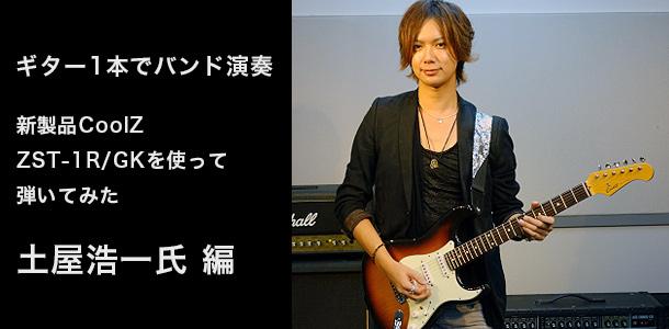 main_coolz-zst-1r-gk-tsuchiya
