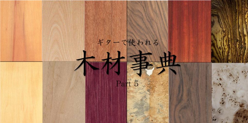 mokuzai_5