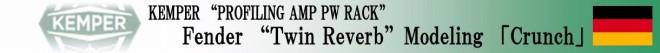 "s-KEMPER ""PROFILING AMP PW RACK"" Crunch"
