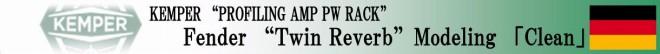 """s-KEMPER """"PROFILING AMP PW RACK"""" Clean"""