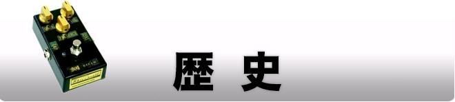 刻 KIZAM(Shin's Music) Shin's Musicの歴史