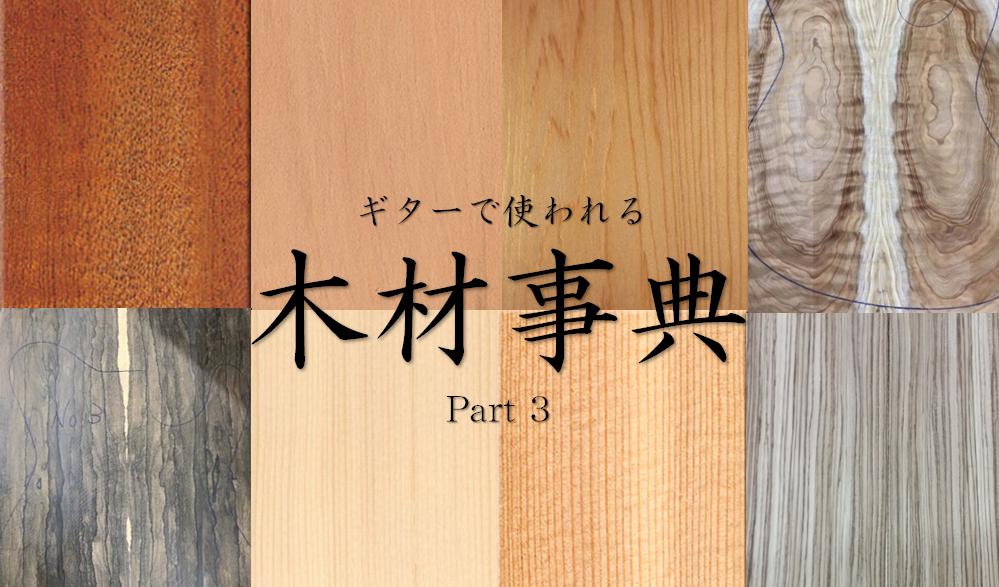 mokuzai_3