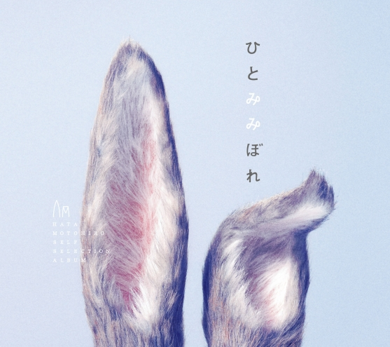 s-Hata_Hitomimibore_JKT_ShokaiSampou_New_AUCL140