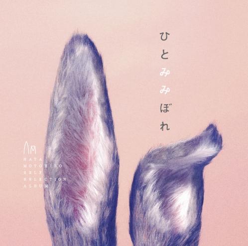 s-Hata_Hitomimibore_JKT_Tsujo_New_AUCL142