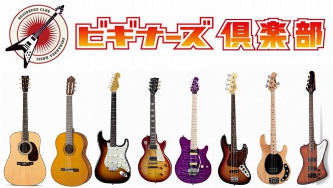 ギター ベース 違い