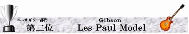 s-eg-2-gibson-les-paul