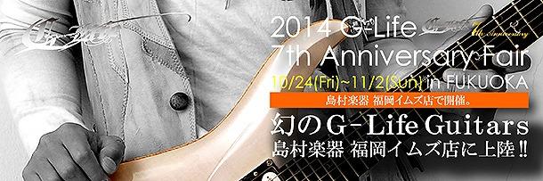 20141001-glife-logo